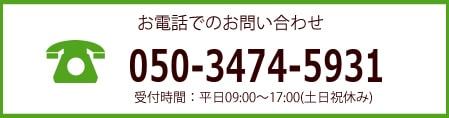 お電話でのお問い合わせは0120-255-502へ