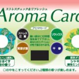 アロマカードの表面の商品写真