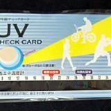 省エネUVチェックカードの商品拡大写真