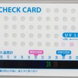 UVチェック省エネカードの表面の商品写真