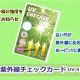 紫外線チェックカード商品写真