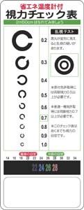 MH-SC1視力チェック表