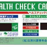ヘルスチェックカードの名入れ写真・ヤスクナール