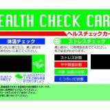 ヘルスチェックカードの表の写真