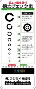 省エネ温度計付き視力チェック表の商品名入れ写真・眼科