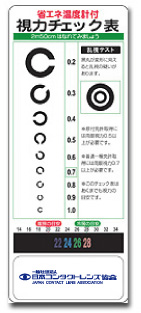 省エネ温度計付き視力チェック表の商品名入れ写真・コンタクト
