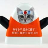 受験生応援グッズ【あせらず、自分に勝て!NEVER NEVER GIVE UP!】赤色