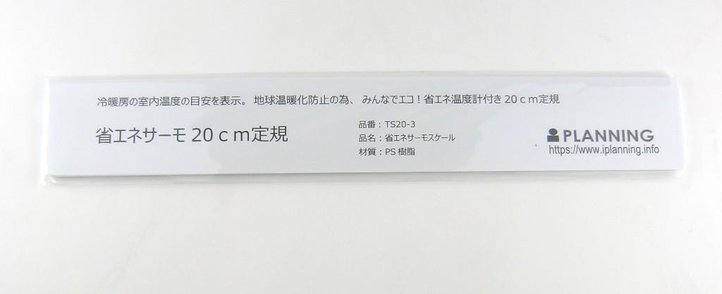 省エネサーモ20cm定規の台紙入りパッケージの画像
