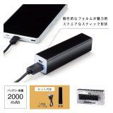 モバイルバッテリー 2000mAhb メイン