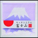 富士山ふきん メイン