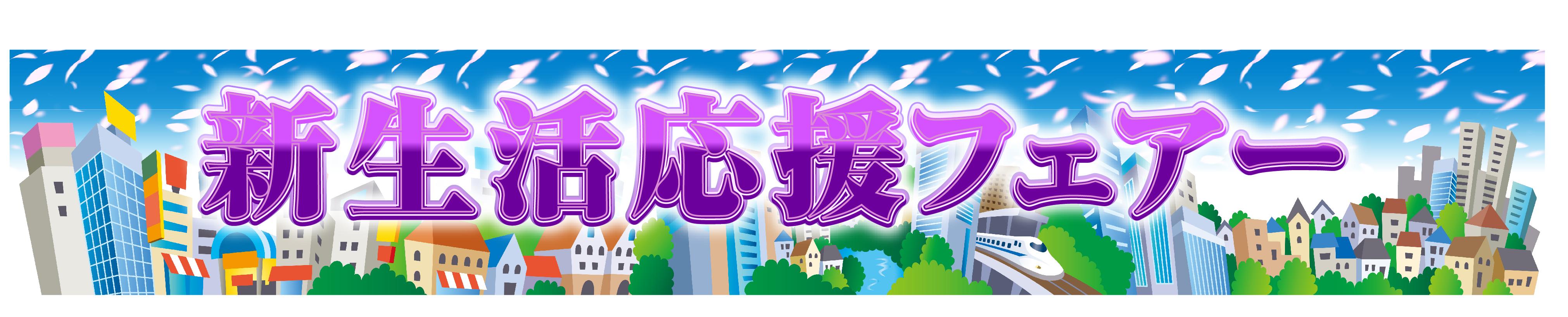 shinseikatsu banner