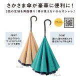 デラックス さかさ傘