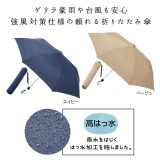 耐風はっ水スリム折傘