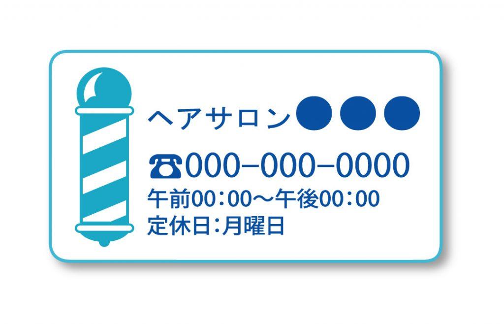 マグネットステッカー 名刺型【M05】名入れ2