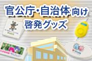 官公庁・自治体向け啓発グッズ