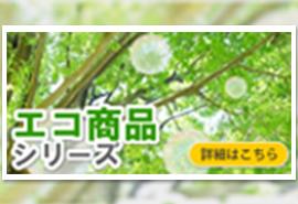 エコ商品シリーズ