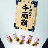 おいしい千両箱(まねき猫チョコ5包入)